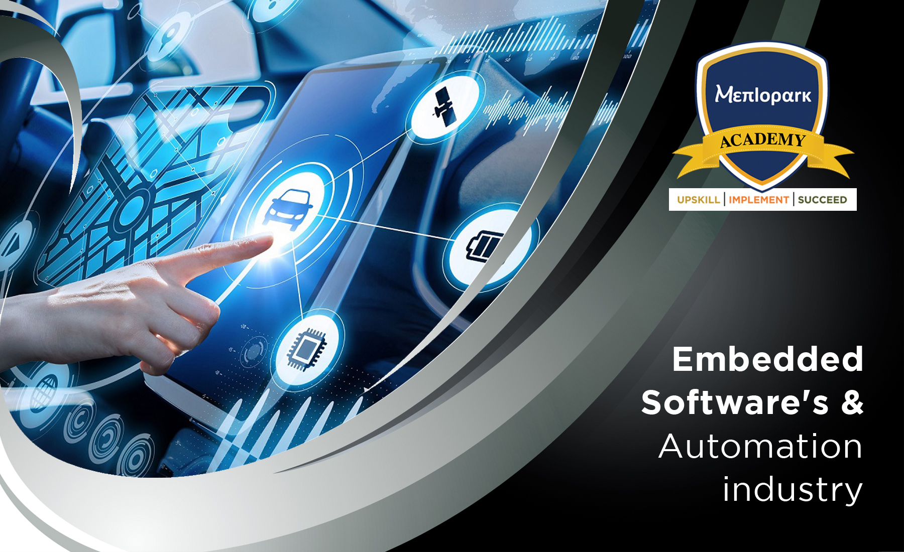 embedded software automation industry